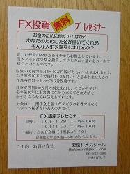 2019年10月4日(日)5日(土)6日(日)FX投資プレセミナー開催!