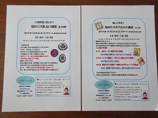 占いマスター講座 2019年10月26日(土)スタート!